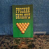 "Книга ""Русский бильярд"" .Вера Надеждина"