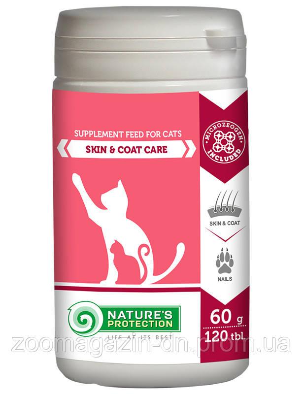Nature's Protection SKIN & COAT CARE  добавка к корму для взрослых кошек в таблетках, уход за шерстью и кожей, 120 табл., 60g