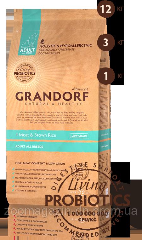 Grandorf  4 Meat & Brown Rice (ADULT ALL BREEDS) 4 ВИДА МЯСА С БУРЫМ РИСОМ ДЛЯ ВСЕХ ПОРОД (СУХОЙ НИЗКОЗЕРНОВОЙ КОРМ КЛАССА ХОЛИСТИК С ЖИВЫМИ