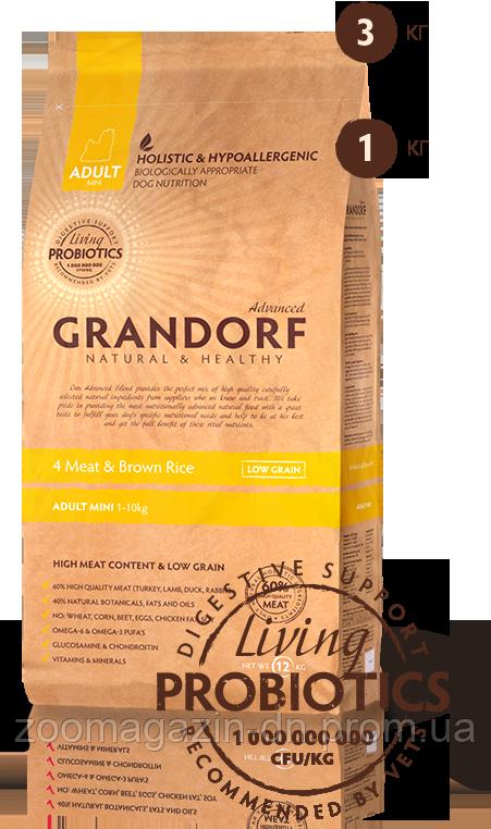 Grandorf  4 Meat & Brown Rice (Adult Mini 1-10 kg) 4 ВИДА МЯСА С БУРЫМ РИСОМ ДЛЯ МИНИ ПОРОД (СУХОЙ НИЗКОЗЕРНОВОЙ КОРМ КЛАССА ХОЛИСТИК С ЖИВЫМИ