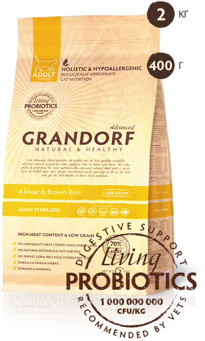 Grandorf  4 Meat & Brown Rice (ADULT STERILIZED) для стерилизованных, взрослых котов, 0,4 кг