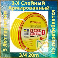 """Шланг для полива армированный трехслойный Garden Hose Classic-1 3/4"""" бухта 20 м"""