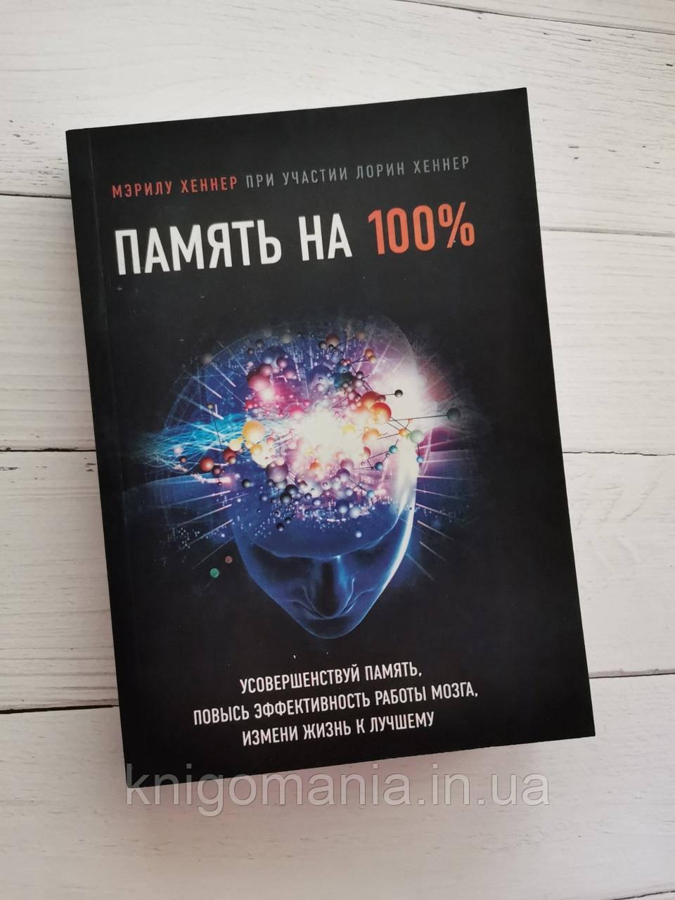 """""""Память на 100 %"""" Мэрилу Хеннер"""