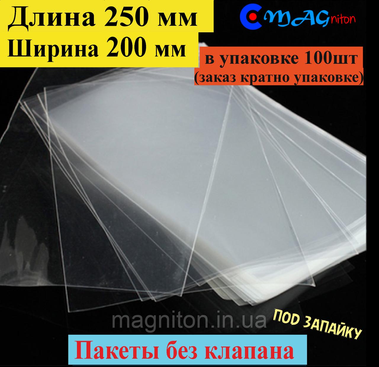 Упаковка под запайку 250х200 мм без клапана и липкой ленты