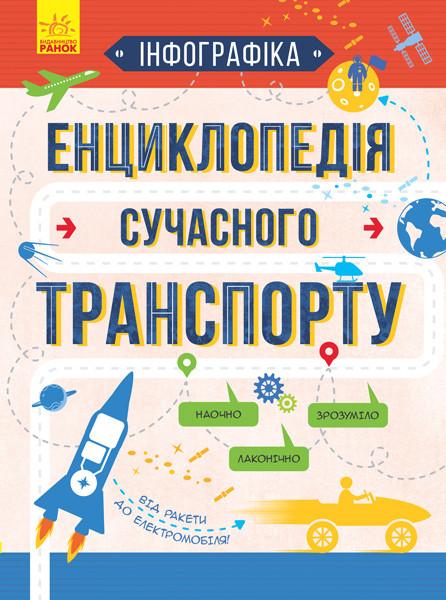 Інфографіка Енциклопедія сучасного транспорту
