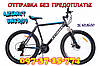 ✅ Горный Велосипед Azimut Energy 26 D+ ЧЕРНО-СИНИЙ 21 Рама, фото 10