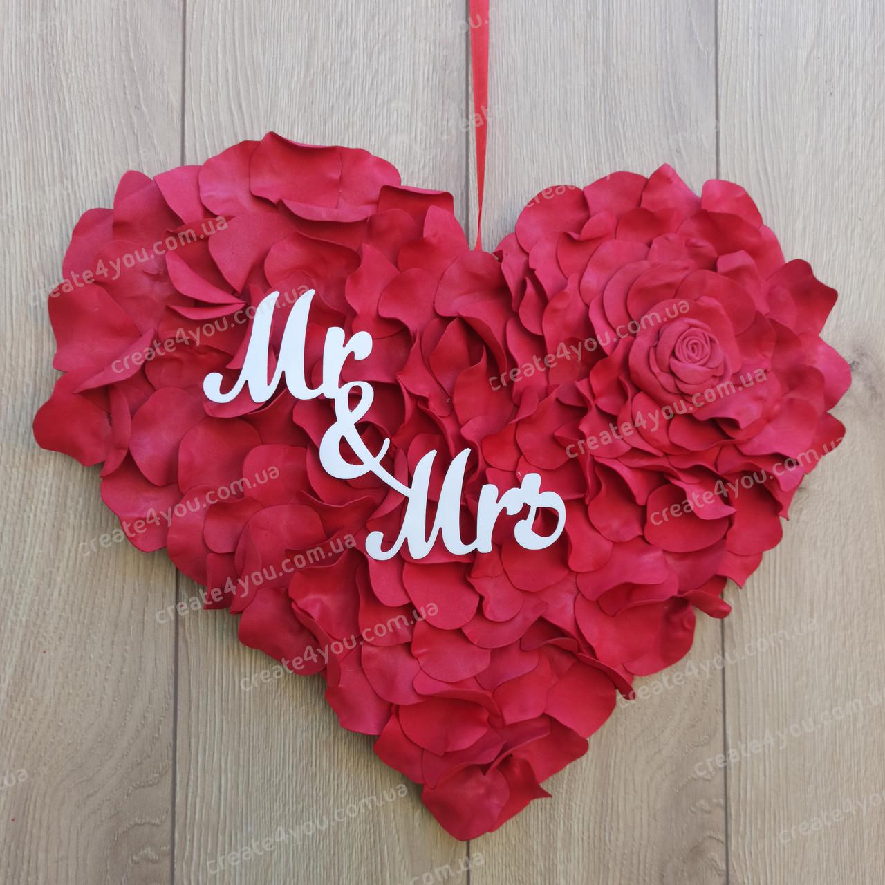Червонесерце з пелюсток троянди з написами Mr & MRS.