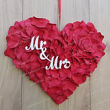 Червоне серце з пелюсток троянди  з написами Mr & MRS.