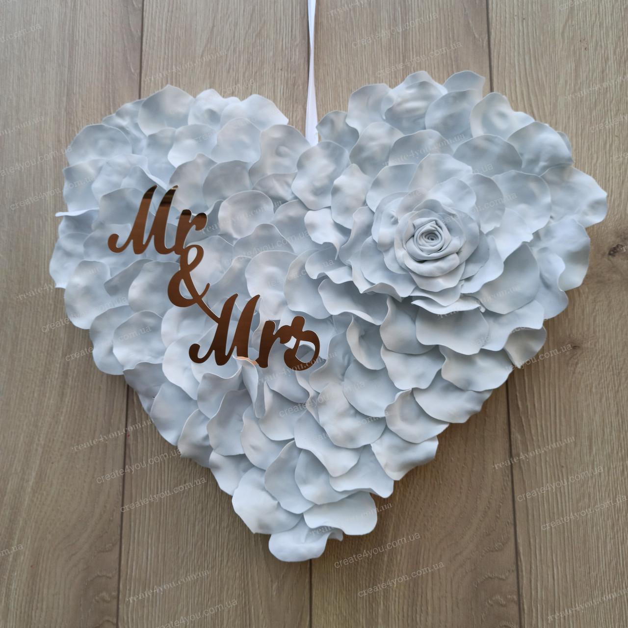 Біле серце з пелюсток троянди  з написами Mr & MRS.