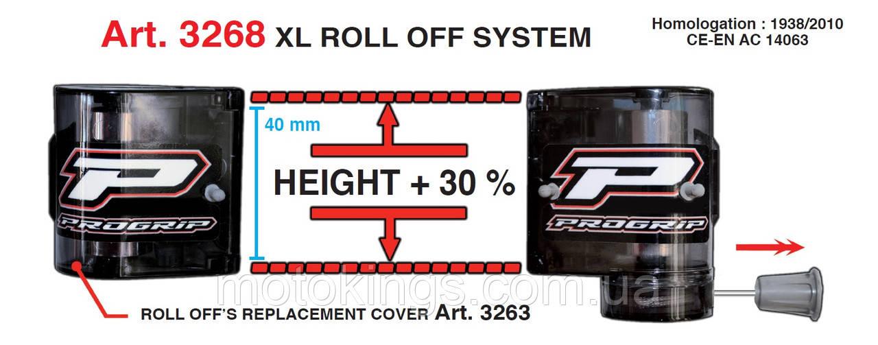 PROGRIP ROLL OFF XL PG6268 (КОМПЛЕКТNY SYSTEM ROLL OFF) (PG3268)