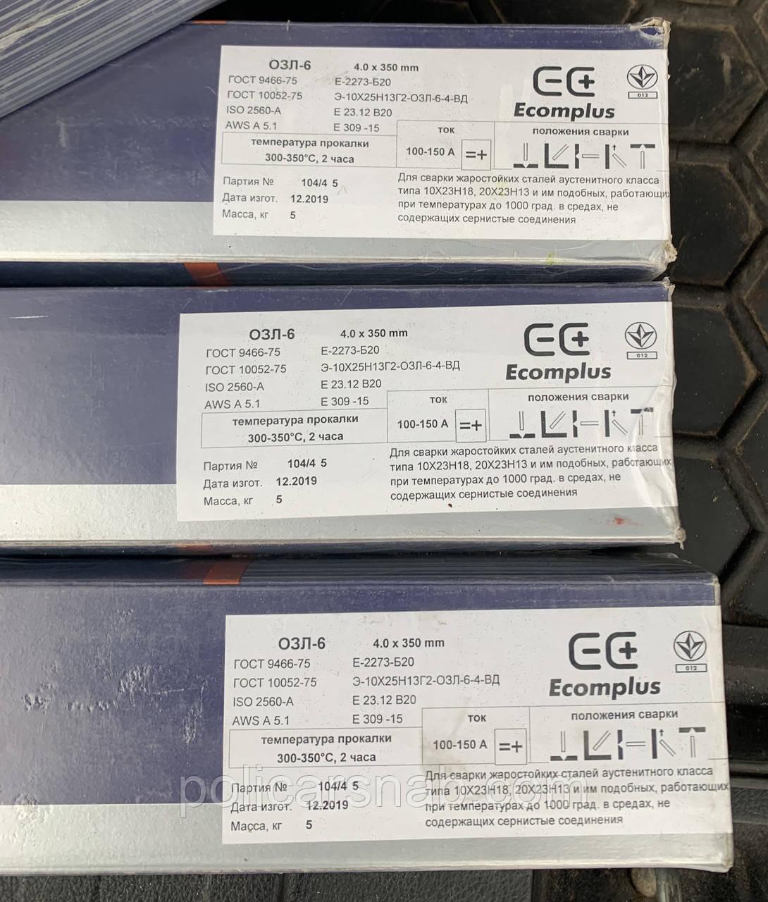 Электроды для сварки высоколегированных сталей, н/ж ОЗЛ-6, 4мм, 5 кг