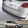 Пластикова захисна накладка на задній бампер для Ford S-Max Mk1 2006-2015