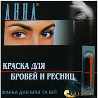 """Гель-краска для бровей и ресниц """"Анна"""" черная"""