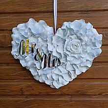 Біле серце з пелюсток троянди  з написами Mr & MRS для декору весілля