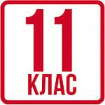 Українська мова 11клас