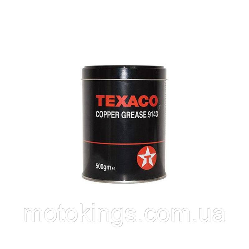 TEXACO COPPER GREASE 9143 0,5 КГ. СМАЗКА  ЦЕПИ (90008)