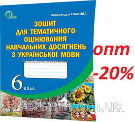 6 клас / Українська мова. Зошит для тематичного оцінювання / Глазова / Освіта