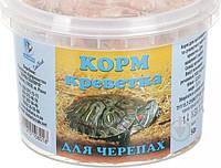 Корм для черепах креветка суха 50 гр