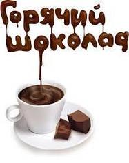 Капучино, горячий шоколад