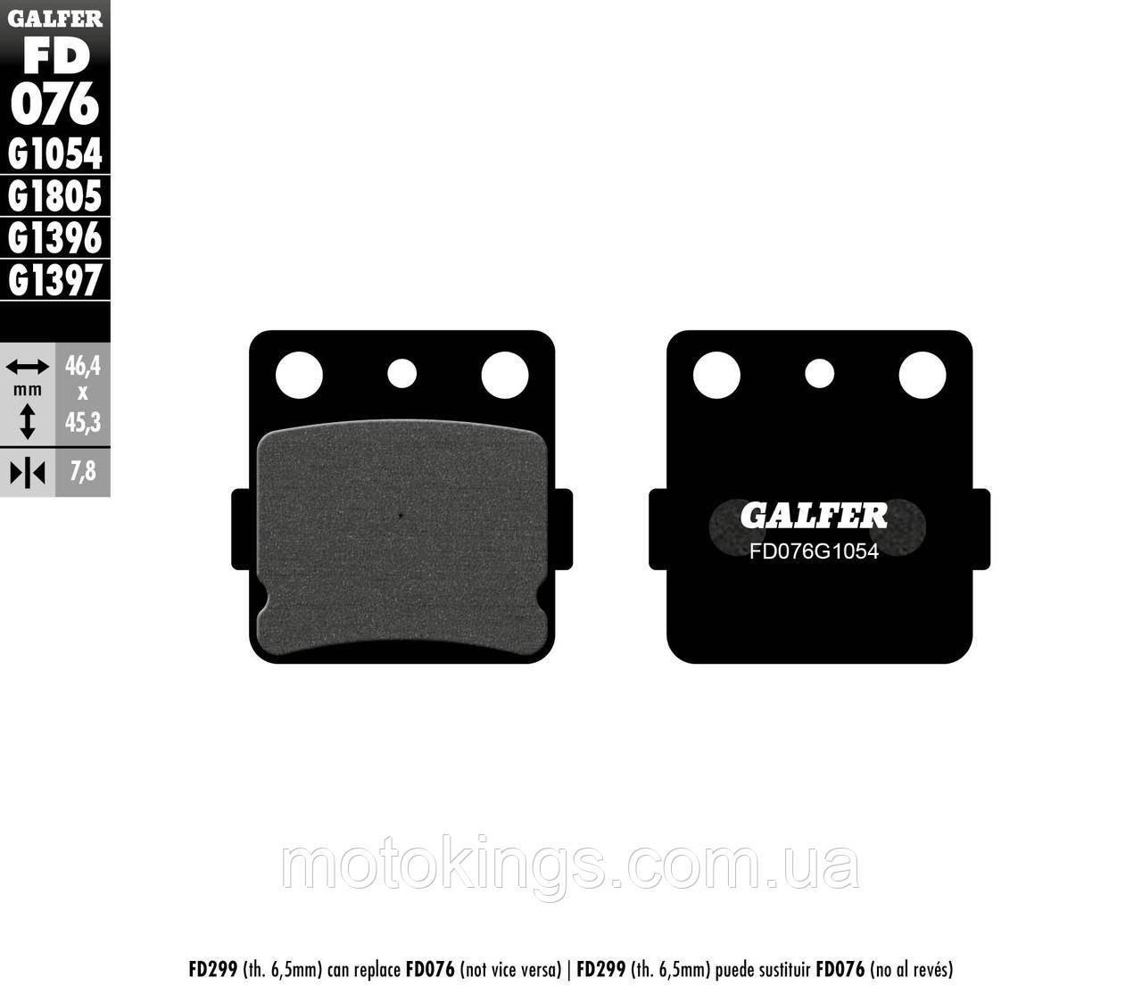 GALFER ТОРМОЗНЫЕ КОЛОДКИ    KH84 (FD076G1054)