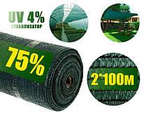 Затіняюча сітка 75% 2*100м зелена