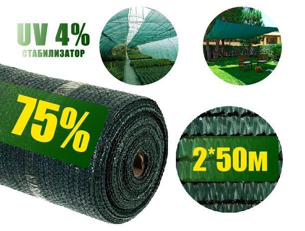 Затеняющая сетка 75%  2*50 м темно зеленая