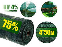 Сетка затеняющая 75% 4м*50м зеленая
