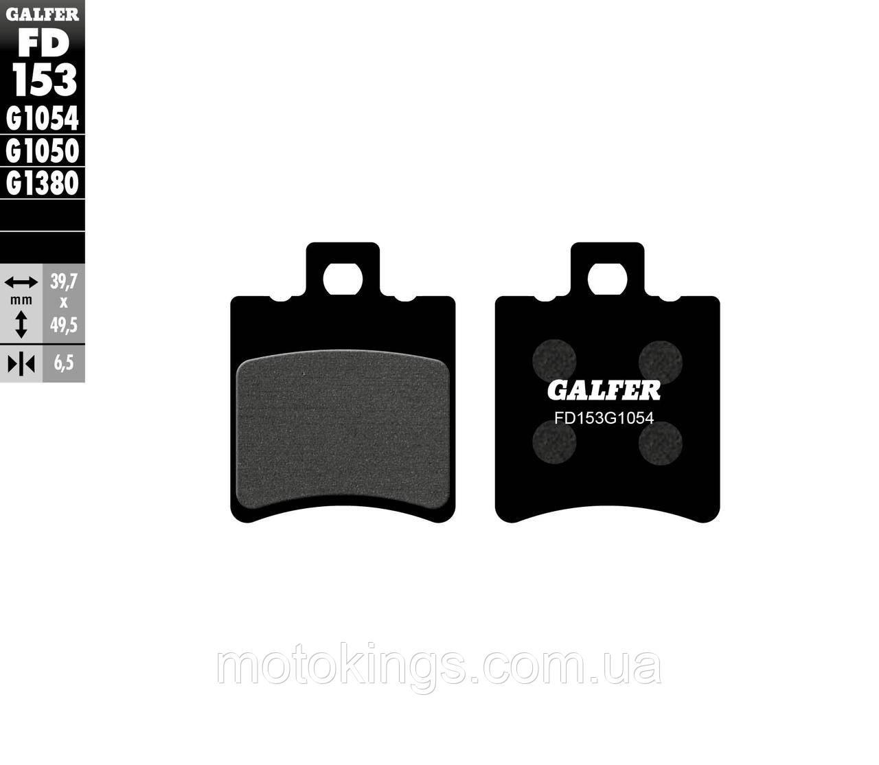 GALFER ТОРМОЗНЫЕ КОЛОДКИ    KH193 (СКУТЕРЫ) (FD153G1054)