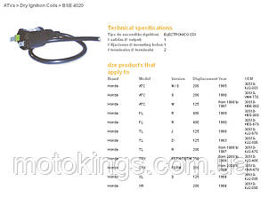DСE КАТУШКА ЗАЖИГАНИЯ HONDA TRX350 TE (30510-HN5-670) (4020-01)