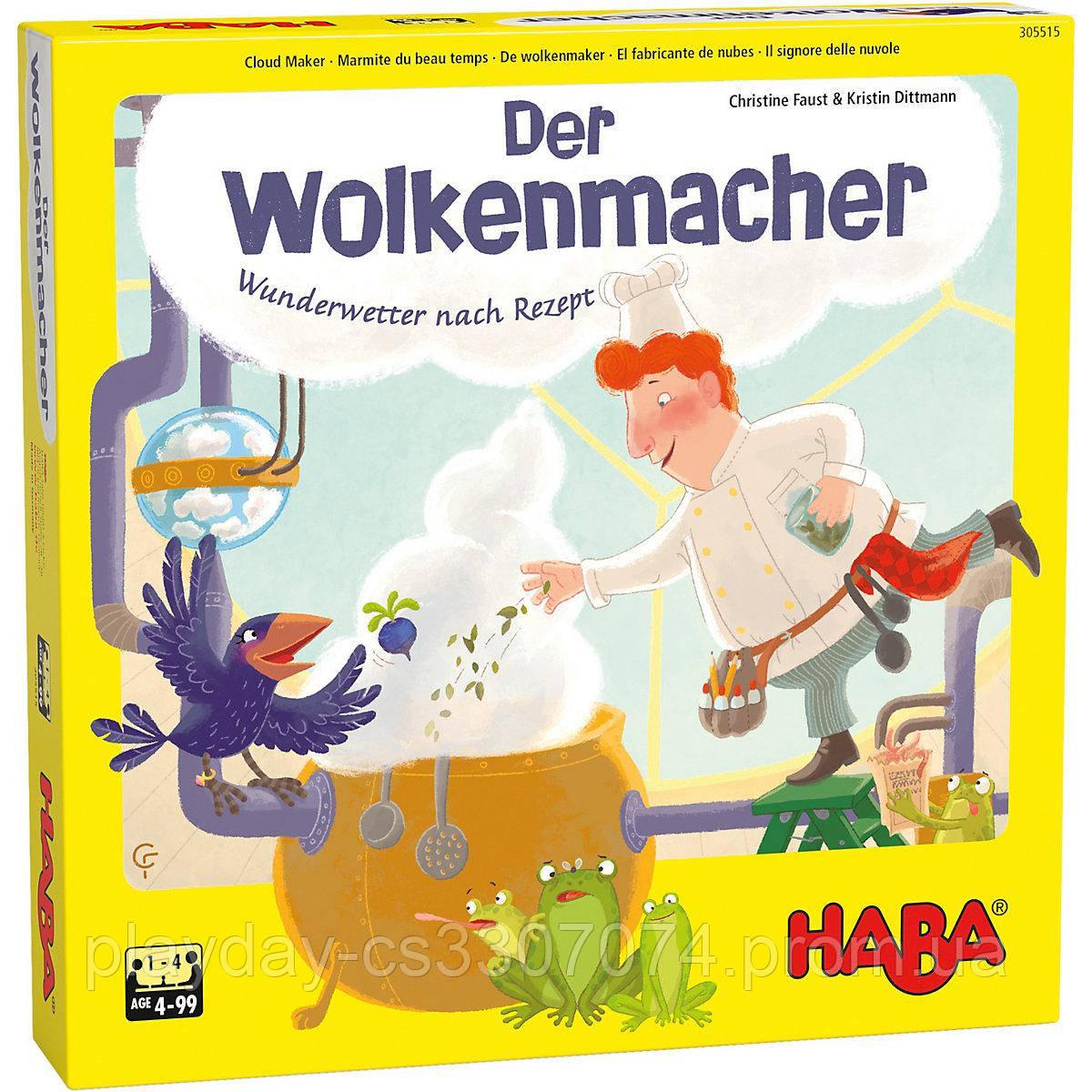 """Кооперативная настольная игра """"Облычный повар"""" от Haba (Der Wolkenmacher)"""