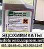 Ядохимикаты СЗР: гербициды, фунгициды, инсектициды, пестициды