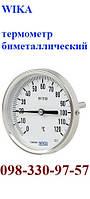Термометры биметаллические РОСМА,  WIKA, WATTS, фото 1