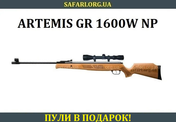 Пневматическая винтовка Artemis GR1600W NP (3-9x40)