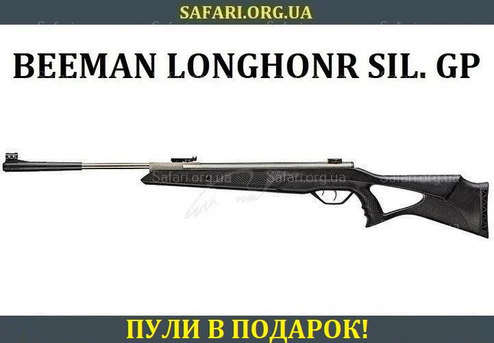 Пневматическая винтовка Beeman Longhorn Silver GP