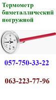 Термометр биметаллический показывающий, погружной, радиальный, накладной.