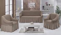 Чехол на диван и два кресла Турция Капучино