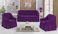 Чехол на диван и два кресла Турция Фиолетовый