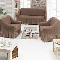 Чехол на диван и два кресла Турция темный капучино
