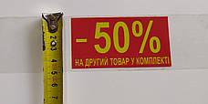 """Самоклеющаяся лента с принтом """"-50% на другий товар у комплекті"""" 510х50мм 750шт, фото 3"""