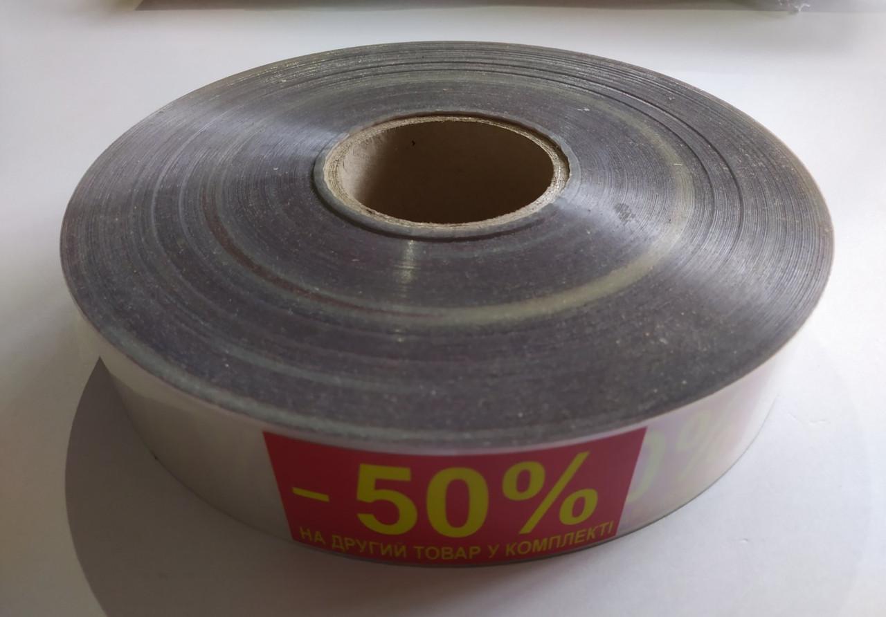 """Самоклеющаяся лента с принтом """"-50% на другий товар у комплекті"""" 510х50мм 750шт"""