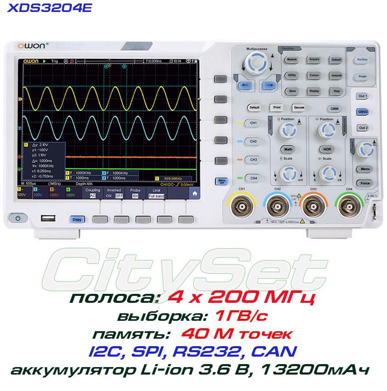 XDS3204E осциллограф 4 х 200МГц