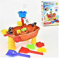 Столик-песочница Пиратский корабль , детский игровой столик для игр с песком и водой с фигурками