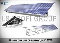 Система креплений для 21 солнечной панели