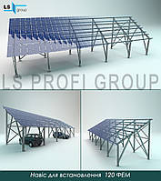 Навес для 120 солнечных панелей
