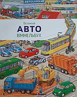 Детская книга Великий Авто Віммельбух Для детей от 0 лет