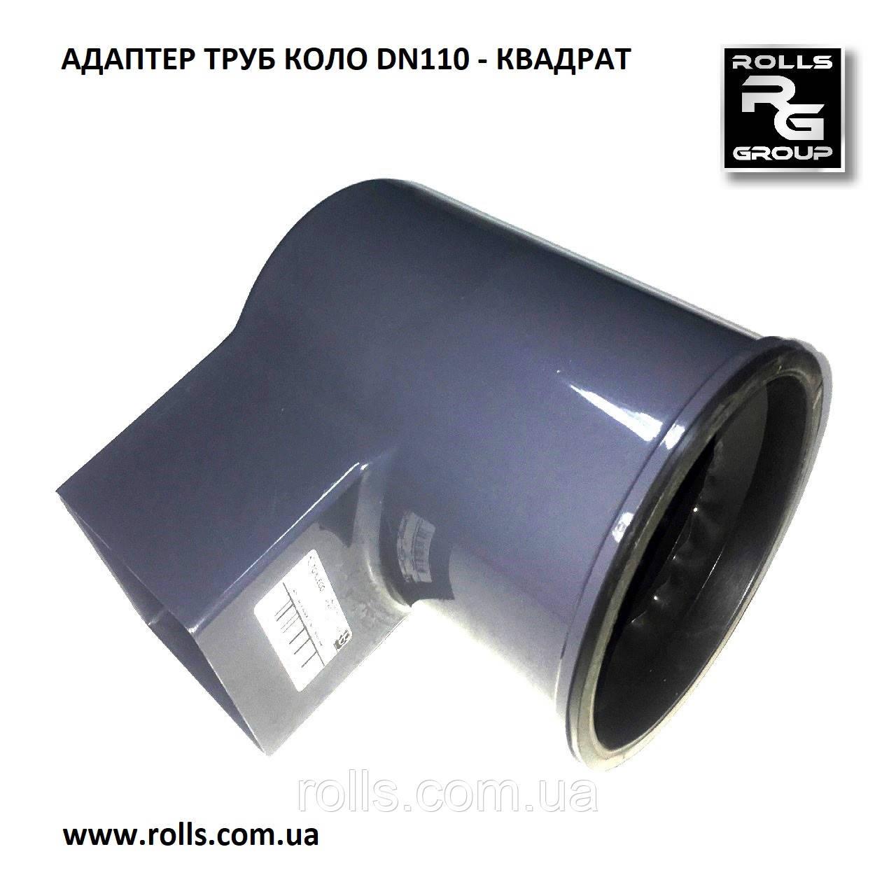 Коліно Перехідник STAL 2 чорний адаптер труби круглого перерізу DN110мм на квадрат 80х80мм