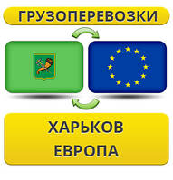 Грузоперевозки из Харькова в Европу!