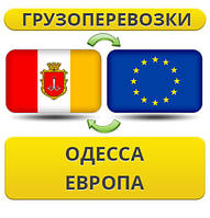 Грузоперевозки из Одессы в Европу!