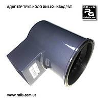 Переходник STAL 2 графитовый Колено адаптер трубы круглого сечения DN110мм на квадрат 80х80мм