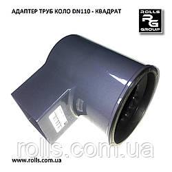 Перехідник STAL 2 графітовий Коліно адаптер труби круглого перерізу DN110мм на квадрат 80х80мм